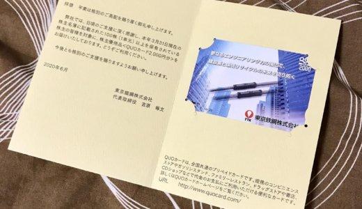【2020年3月優待】クオカード 2,000円分<br>東京鉄鋼(5445)より到着しました❣️