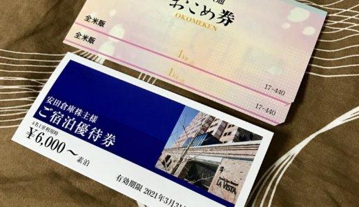 【2020年3月優待】お米券 2枚、ご宿泊優待券<br>安田倉庫(9324)より到着しました❣️