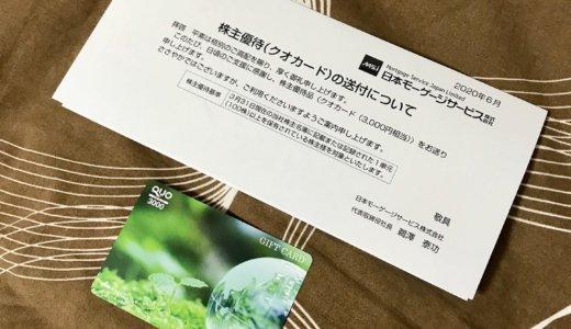 【2020年3月優待】クオカード 3,000円分<br>日本モーゲージサービス(7192)より到着しました❣️