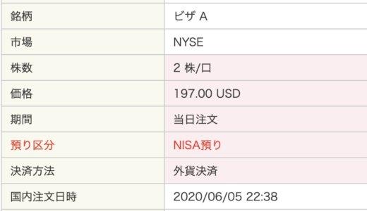 【米国株🇺🇸】V(ビザ)を半年ぶりに2株買い増し❣️