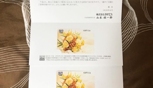 【2020年2月優待】クオカード 1,000円×2枚<br>タチエス(7239)より届きました❣️