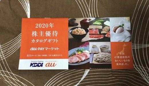 【2020年3月優待】株主優待カタログギフト 3,000円相当<br>KDDI(9433)より届きました❣️