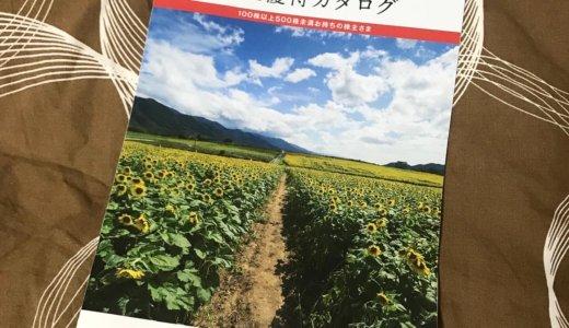 【2020年3月優待】株主優待カタログ 2,500円相当<br>百十四銀行(8386)より到着しました❣️
