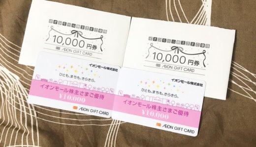 【2002年2月優待】イオンギフトカード 1万円分×2枚<br>イオンモール(8905)より届きました❣️