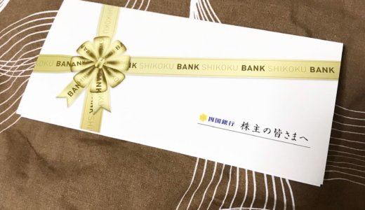 【2020年3月優待】クオカード 1,500円相当<br>四国銀行(8387)より到着しました❣️