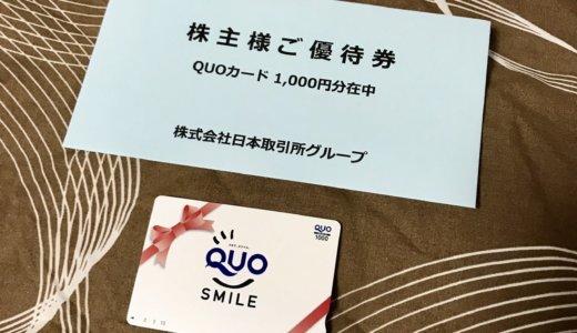 【2020年3月優待】クオカード 1,000円分<br>日本取引所グループ(8697)より到着しました❣️