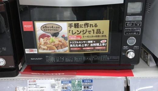 【優待お買い物】ヤマダ電機 でシャープのオーブンレンジを購入しました。