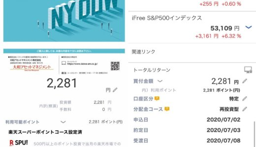 【楽天ポイント投資】iFree NYダウ・インデックスを2,281ポイント買増し@2020.07