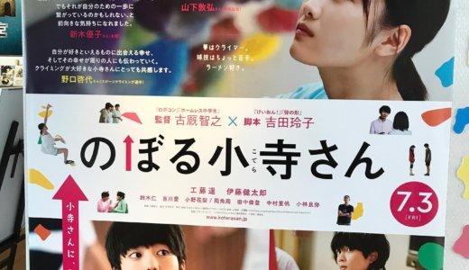【優待映画🎥】のぼる小寺さん を鑑賞@ヒューマントラストシネマズ渋谷