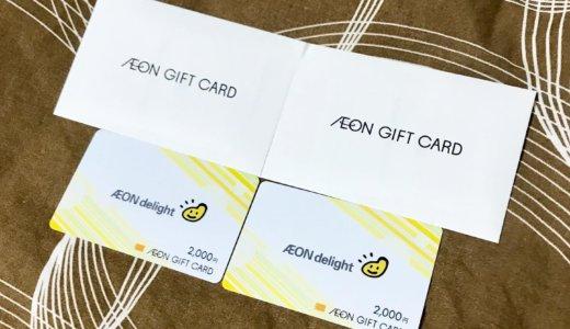 【2020年2月優待】イオンギフトカード 2,000円×2枚<br>イオンディライト(9787)より到着しました❣️