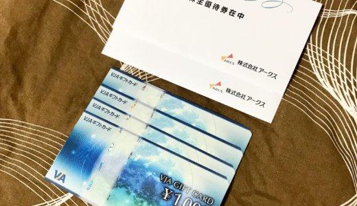 【2020年3月優待】VJAギフトカード 1,000円×4枚<br>アークス(9948)より到着しました❣️
