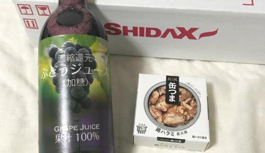 【カタログギフト】中伊豆ワイナリー厳選の果汁100%のぶどうジュース🍇<br>シダックスの株主優待が到着しました❣️