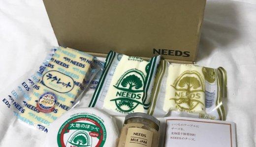 【カタログギフト】北海道 NEEDS バラエティセット<br>エクセディの株主優待が到着しました❣️