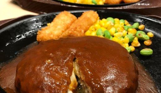 【優待ディナー】ガストで「チーズINハンバーグ」を頂く😋
