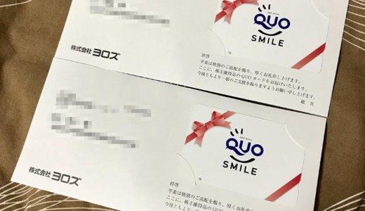 【カタログギフト】クオカード 1,000円×2枚<br>ヨロズの株主優待が到着しました❣️
