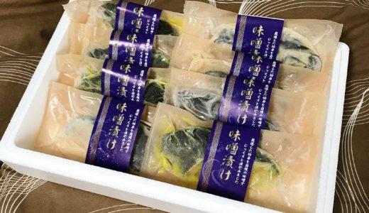 【カタログギフト】銀だら味噌漬け ギフトセット<br>北日本銀行の株主優待が到着しました❣️