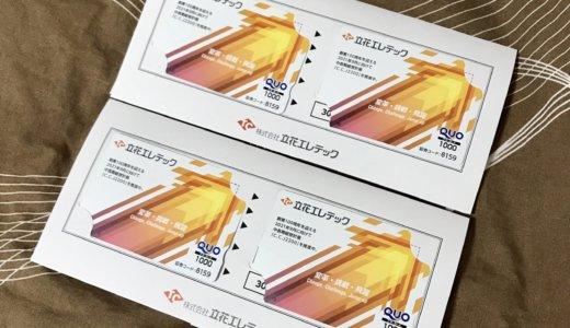 【2020年3月優待】クオカード 1,000円分×4枚<br>立花エレテック (8159)より到着しました❣️