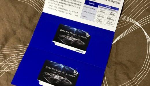 【2020年3月優待】クオカード 1,000円分×2枚<br>河西工業(7256)より到着しました❣️