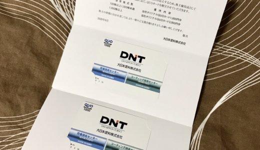 【2020年3月優待】クオカード 1,000円分×2枚<br>大日本塗料(4611)より到着しました❣️