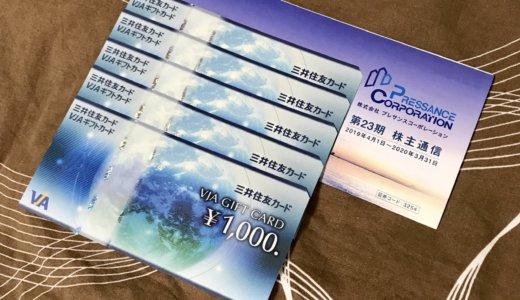 【2020年3月優待】VJAギフトカード 1,000円分×5枚<br>プレサンスコーポレーション(3254)より到着しました❣️