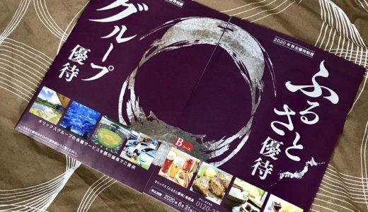 【2020年3月優待】カタログギフト 3,000円相当×2冊<br>オリックス(8591)より到着しました❣️