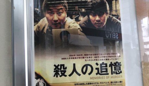 【優待映画🎥】殺人の追憶 デジタルリマスター版 を鑑賞@キネカ大森