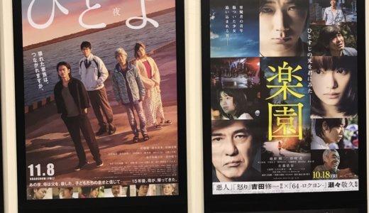 【優待映画🎥】名画座2本立て上映「ひとよ」「楽園」を鑑賞@キネカ大森