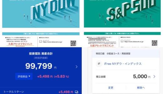 【楽天ポイント投資】今後の積立は楽天クレジットカード で5,000円ずつ毎月1日に買う設定