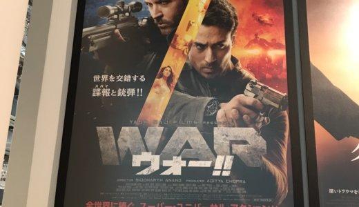 【優待映画🎥】WARウォー‼︎ を鑑賞@ヒューマントラストシネマ渋谷