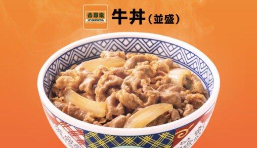 【優待ランチ】吉野家 でテイクアウト<br>スマニューで当たった 牛丼並とごぼうサラダを頂く😋