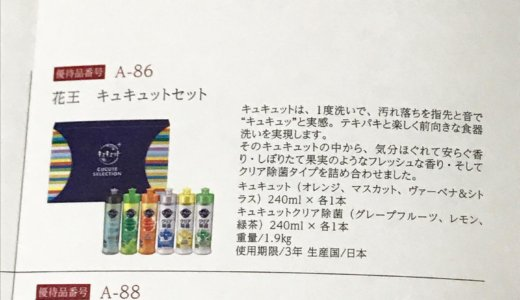 【2020年5月優待】株主様優待のご案内 選べるギフト1,500円相当<br>TAKARA&COMPANY(7921)より届きました❣️