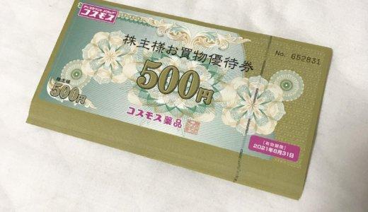 【2020年5月優待】株主様お買物券 500円×20枚<br>コスモス薬品(3349)より届きました❣️