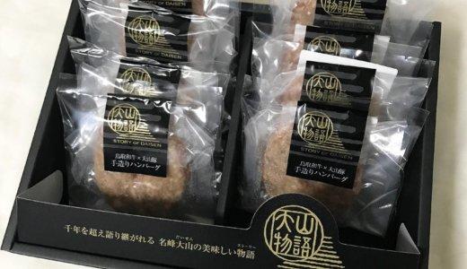 【カタログギフト】ホクニチ 鳥取県「大山物語」鳥取和牛×大山豚 手造りハンバーグ 100g×8個<br>アルファ(3434)の株主優待が到着しました❣️