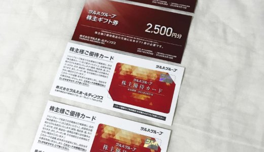 【2020年5月優待】株主ギフト券 500円券×10枚<br>ツルハ(3391)より届きました❣️