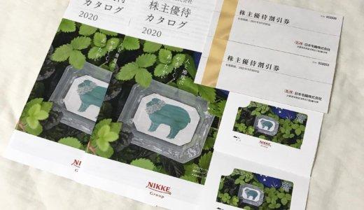 【2020年5月優待】株主優待割引券 500円券×12枚、クオカード500円×2枚<br>日本毛織(3201)より到着しました❣️