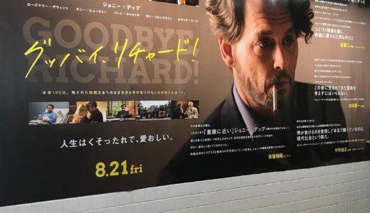 【優待映画🎥】グッバイ、リチャード!を鑑賞@ヒューマントラストシネマ渋谷