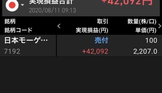 改悪になっちゃったので日本モーゲージサービスを売却し、利確!!