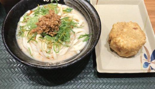 【優待ディナー】はなまるうどん で「冷やし坦々麺フェア 白ごま坦々麺」を頂く😋
