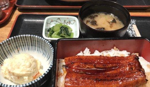 【優待ディナー】天狗酒場で「うな重 並 とポテトサラダ」を頂く😋
