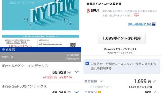 【楽天ポイント投資】iFree NYダウ・インデックスを1,699p買増し@2020.09