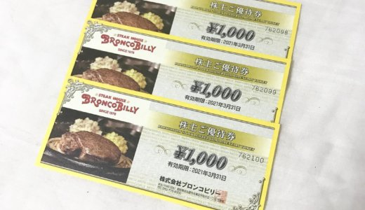 【2020年6月優待】#株主ご優待券 1,000円×3枚<br>ブロンコビリー(3091)より到着しました❣️
