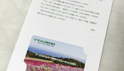 【2020年6月優待】図書カード 500円券<br>ザ・パック(3950)より到着しました❣️