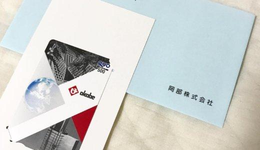 【2020年6月優待】クオカード 500円分<br>岡部(5959)より到着しました❣️