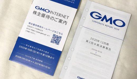 【2020年6月優待】株主優待のご案内と配当金620円<br>GMOインターネット(9449)より到着しました❣️