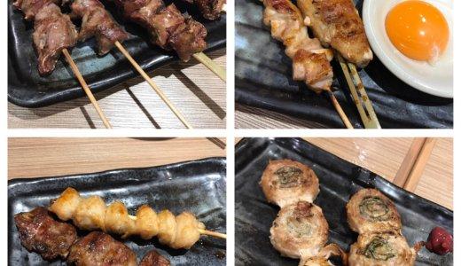 【優待ディナー】やきとりセンター で焼き鳥、梅しそ鶏天など、いろいろと頂く😋