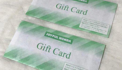【2020年6月優待】ジョイフル本田ギフトカード 8,000円分<br>ジョイフル本田(3191)より到着しました❣️