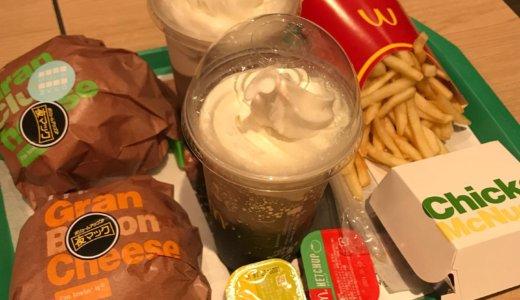 【優待ディナー】マクドナルドで「倍グランクラブハウスバーガー 🍅トッピング3枚」を頂く😋