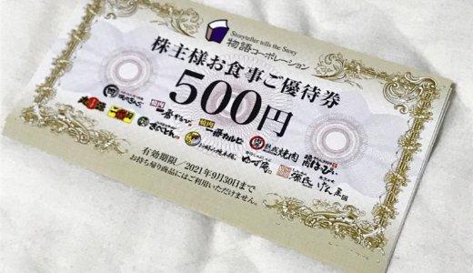 【2020年6月優待】株主様お食事ご優待券 5,000円分<br>物語コーポレーション(3097)より到着しました❣️