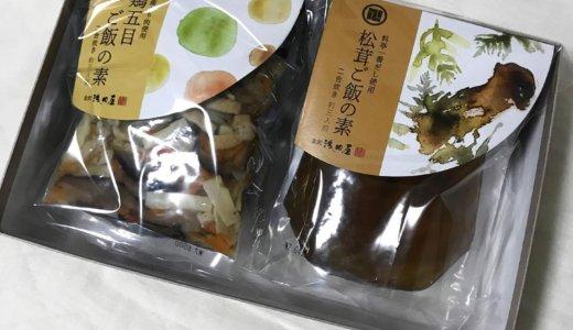 【カタログギフト】金沢浅田屋 の炊き込みご飯の素詰合せ<br>クスリのアオキの株主優待が到着しました❣️