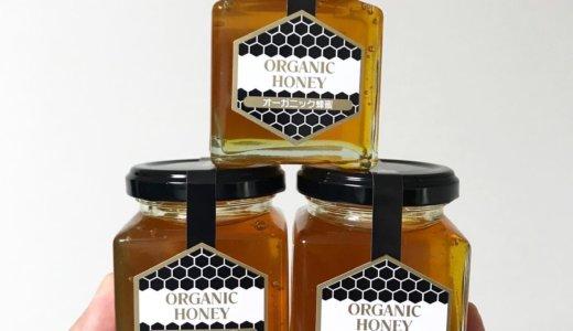 【カタログギフト】オーガニックハニーセット 久保養蜂園 150g×3個<br>アイコム(6820)の株主優待が到着しました❣️